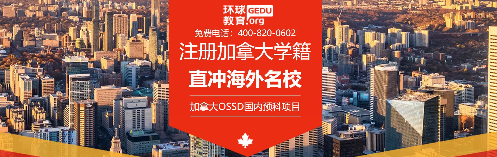 加拿大OSSD课程