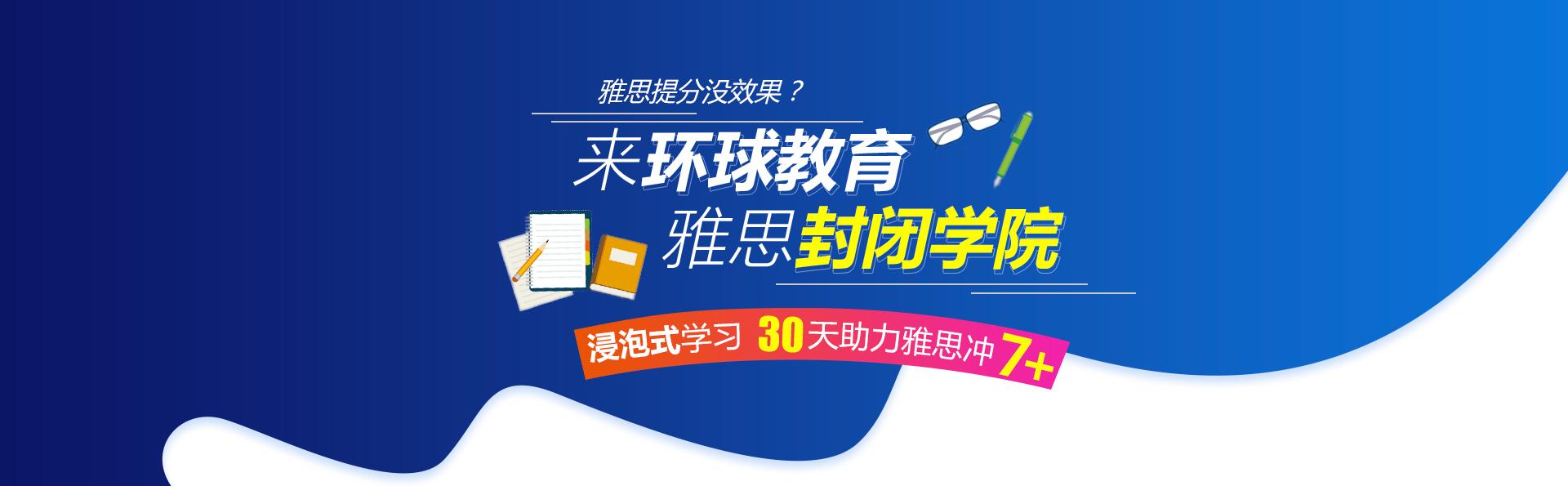 ope体育官网app封闭班