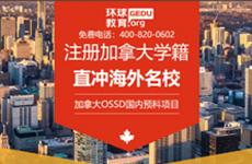 加拿大OSSD协议班