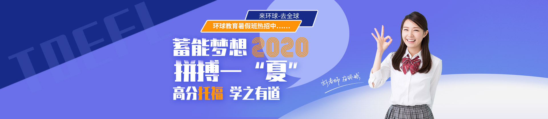 2020年托福暑期班