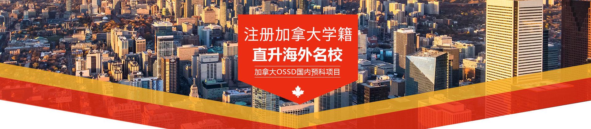 2020年OSSD课程